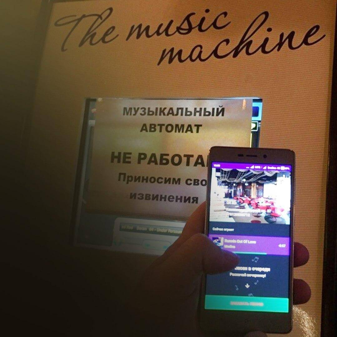 Приложения для заказа музыки в заведениях GUSLI
